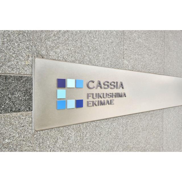 CASSIA福島駅前